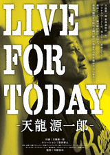 LIVE FOR TODAY 天龍源一郎