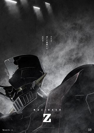 「劇場版マジンガーZ(仮題)」2017年以降ロボットアニメ