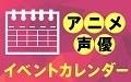アニメ・声優イベントカレンダー