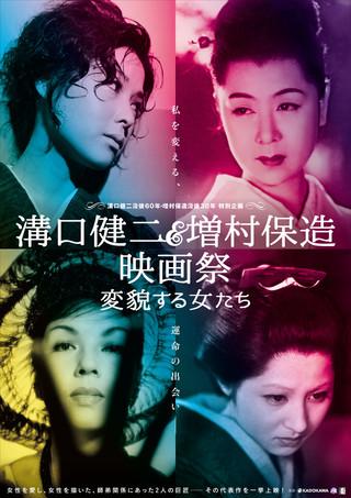 「溝口健二&増村保造映画祭 変貌する女たち」鑑賞券