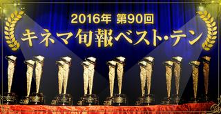 「第90回キネマ旬報ベスト・テン」第1位映画鑑賞会&表彰式