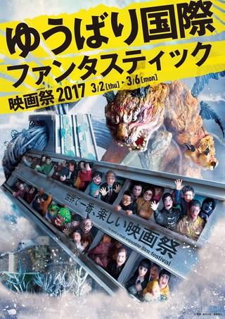 「ゆうばりファンタスティック国際映画祭2017」ゆうばりファンタパスポート