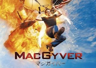 「MACGYVER/マクガイバー」特別先行試写会