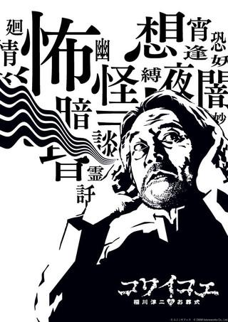 「コワイコエ 稲川淳二のお葬式」招待券