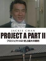 プロジェクトA2/史上最大の標的