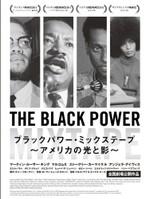 ブラックパワー・ミックステープ ~アメリカの光と影~