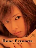 Dear Friends ディア フレンズ