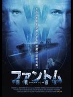ファントム-開戦前夜-