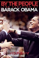 バラク・オバマ 大統領への軌跡