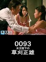 0093 女王陛下の草刈正雄