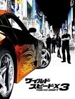 ワイルド・スピードX3 TOKYO DRIFT