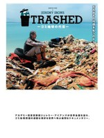 TRASHED ―ゴミ地球の代償―