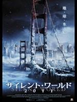 サイレント・ワールド2011