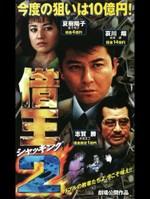 借王-シャッキング-2