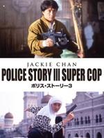 ポリス・ストーリー3