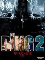 ザ・リング2