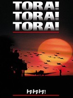 トラ・トラ・トラ!