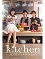 キッチン~3人のレシピ