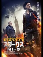SPOOKSスプークス/MI-5