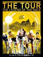 ツール・ド・フランス 伝説のレース