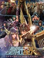 劇場版 聖闘士星矢 LEGEND of SANCTUARY