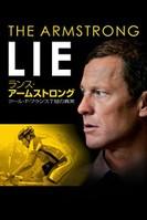 ランス・アームストロング ツール・ド・フランス7冠の真実