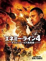 エネミー・ライン4 ネイビーシールズ最前線 (吹替版)