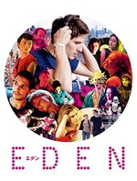 EDEN/エデン