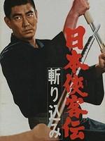 日本侠客伝 斬り込み