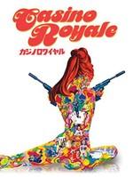 カジノ・ロワイヤル 1967