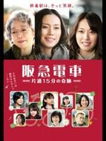 阪急電車 片道15分の奇跡