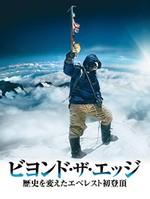 ビヨンド・ザ・エッジ 歴史を変えたエベレスト初登頂