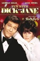 おかしな泥棒ディック&ジェーン