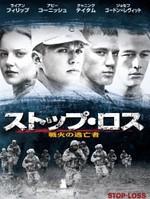 ストップ・ロス/戦火の逃亡者