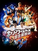 キャノンフィルムズ 爆走風雲録