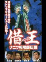 借王6-シャッキング- ナニワ相場師伝説