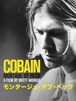 Cobain モンタージュ・オブ・ヘック