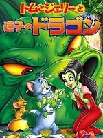 トムとジェリーと迷子のドラゴン(吹替版)