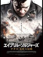 エイプリル・ソルジャーズ ナチス北欧・大侵略