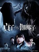 映画「貞子vs伽椰子」特別映像
