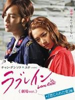 ラブレイン(劇場ver.)禁じられた愛