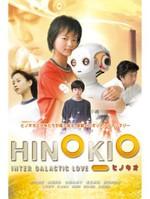 HINOKIO