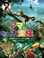 アマゾン大冒険~世界最大のジャングルを探検しよう!~