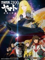 宇宙戦艦ヤマト2199 追憶の航海 (レンタル版)