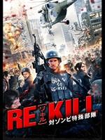 RE KILL(リ・キル) 対ゾンビ特殊部隊