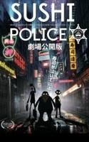 劇場公開版 SUSHI POLICE
