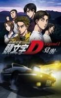 頭文字(イニシャル)D Legend1 -覚醒-