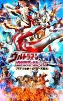 ウルトラマンギンガ 劇場スペシャル ウルトラ怪獣☆ヒーロー大乱戦!