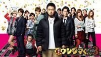 映画『闇金ウシジマくん Part3』