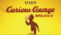おさるのジョージ/Curious George